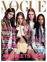 VOGUE JAPAN (ヴォーグ ジャパン)  (2018年3月号)