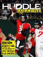 HUDDLE magazine(ハドルマガジン)  (2018年2月号)