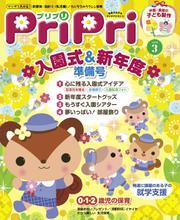PriPri(プリプリ) (2018年3月号)