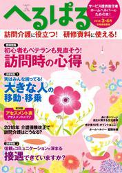 へるぱる (2018年3・4月号)