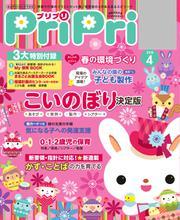 PriPri(プリプリ) (2018年4月号)