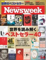 ニューズウィーク日本版 (2018年2/6号)