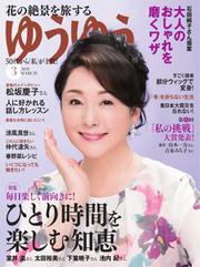 ゆうゆう (2018年3月号)