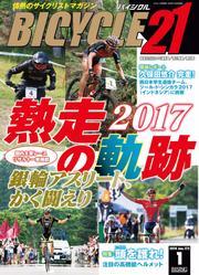 BICYCLE21 2018年1月号