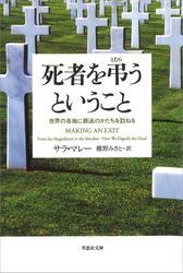 死者を弔うということ ~世界の各地に葬送のかたちを訪ねる