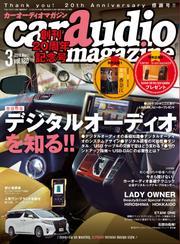 car audio magazine 2018年3月号 vol.120