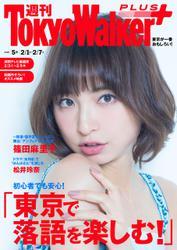 週刊 東京ウォーカー+ 2018年No.5 (1月31日発行)