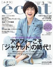 eclat(エクラ) (3月号)