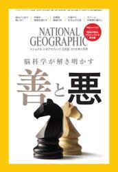 ナショナル ジオグラフィック日本版 (2018年2月号)