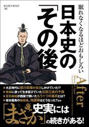 眠れなくなるほどおもしろい 日本史の「その後」