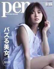 Pen(ペン) (2018年2/15号)