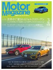 モーターマガジン(Motor Magazine) (2018/03)