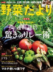 野菜だより (2018年3月号)