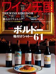 ワイン王国 (2018年3月号)