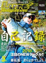 Lure magazine(ルアーマガジン) (2018年3月号)