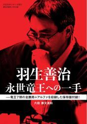将棋世界 付録 (2018年3月号)