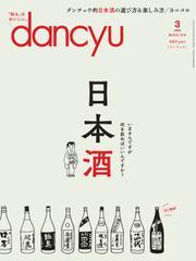dancyu(ダンチュウ) (2018年3月号)