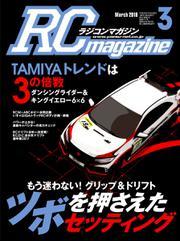 ラジコンマガジン (2018年3月号)
