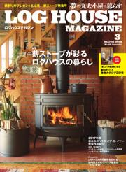 LOG HOUSE MAGAZINE(ログハウスマガジン)  (2018年3月号)