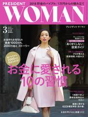 PRESIDENT WOMAN(プレジデントウーマン) (Vol.35)