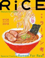 RiCE(ライス) (No.06)