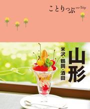 ことりっぷ 山形 鶴岡・酒田・米沢
