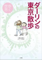 ダーリンの東京散歩 歩く世界