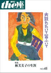 the座 48号 太鼓たたいて笛ふいて(2002)
