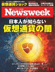 ニューズウィーク日本版 (2018年2/13号)
