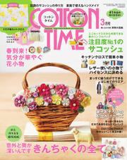COTTON TIME (2018年3月号)