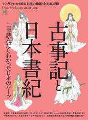 別冊Discover Japan シリーズ (CULTURE 古事記と日本書紀)