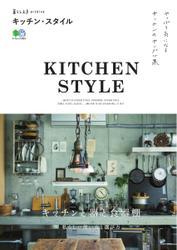 暮らし上手archive キッチン・スタイル (2018/01/30)