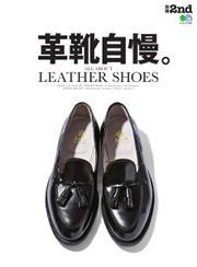 別冊2nd(セカンド) (革靴自慢。)