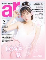 ar(アール) (2018年3月号)