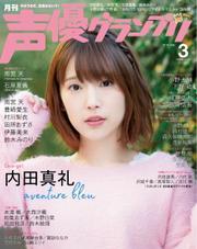 声優グランプリ (2018年3月号)