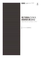 電子書籍ビジネス調査報告書2012