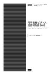 電子書籍ビジネス調査報告書2013