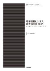 電子書籍ビジネス調査報告書2015