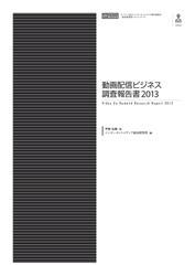 動画配信ビジネス調査報告書2013