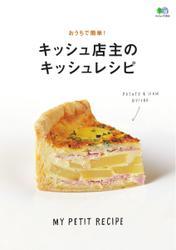 おうちで簡単!キッシュ店主のキッシュレシピ (2018/01/30)