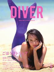 DIVER (No.441)