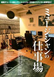 SOUND DESIGNER (サウンドデザイナー)増刊 (ミュージシャンの仕事場)