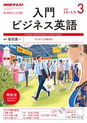 NHKラジオ 入門ビジネス英語 2018年3月号【リフロー版】