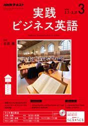 NHKラジオ 実践ビジネス英語 2018年3月号【リフロー版】