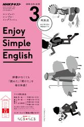 NHKラジオ エンジョイ・シンプル・イングリッシュ 2018年3月号【リフロー版】