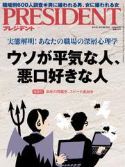 PRESIDENT(プレジデント) (2018年3.5号)