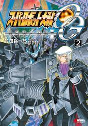 スーパーロボット大戦OG 告死鳥戦記(2)
