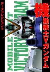 電撃データコレクション(12) 機動戦士Vガンダム