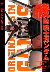 電撃データコレクション(13) 機動戦士ガンダム 一年戦争外伝3