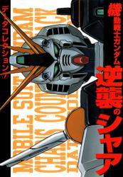 電撃データコレクション(7) 機動戦士ガンダム 逆襲のシャア